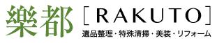 株式会社樂都 栃木営業所